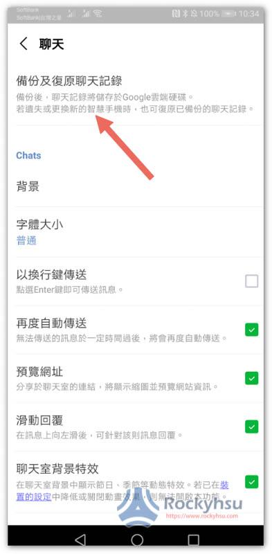 LINE Android 聊天紀錄備份
