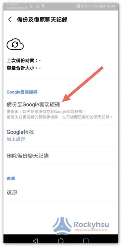 LINE Android 聊天備份