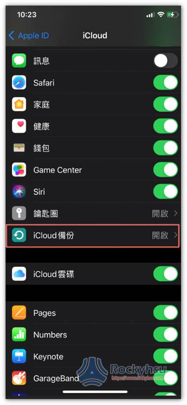 iPhone iCloud 備份