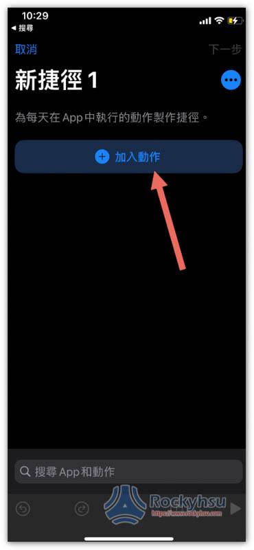 iPhone 捷徑加入動作