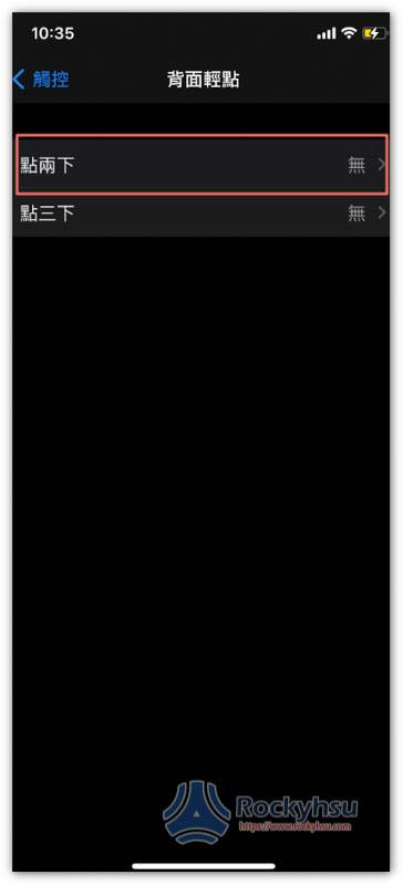iPhone 選擇背面輕點二下或三下