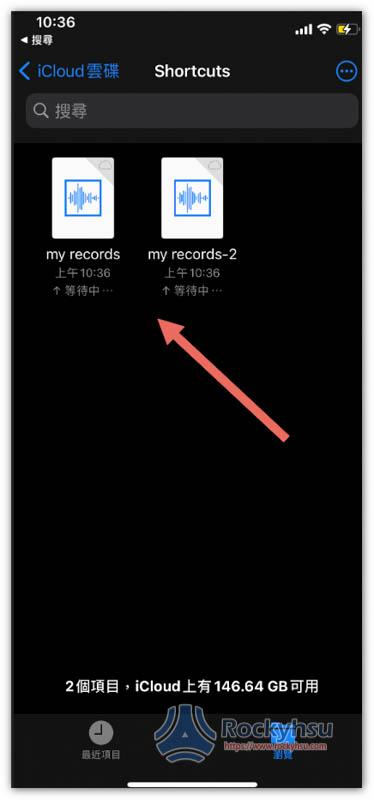 iCloud 錄音檔案