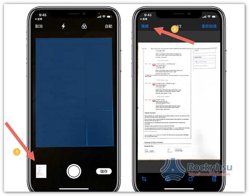iPhone PDF 掃描文件