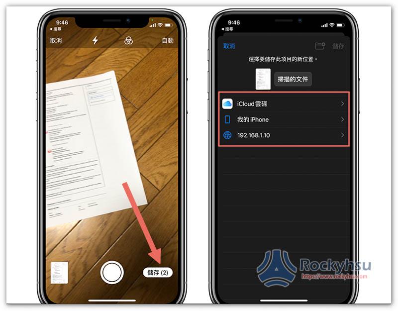 儲存 iPhone 掃描的文件