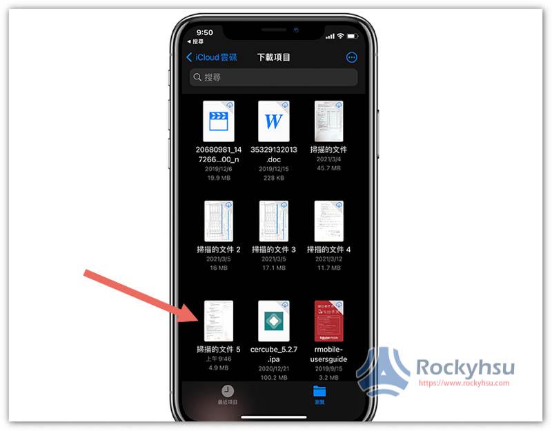 iPhone PDF 儲存在 iCloud