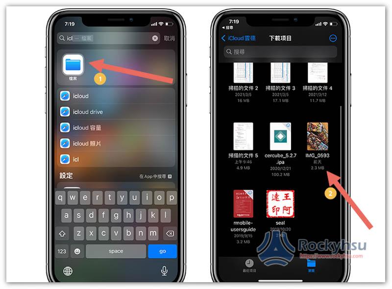 iPhone 檔案 App