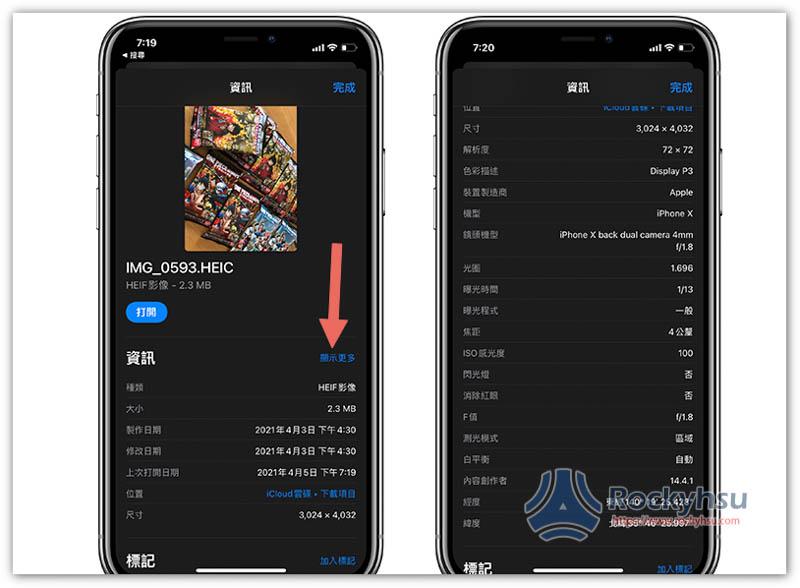 iPhone 照片詳細資訊