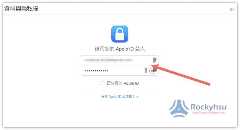 Apple 資料與隱私權