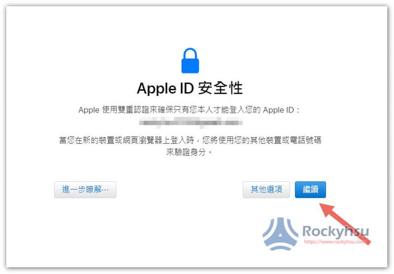 Apple ID 安全性設定