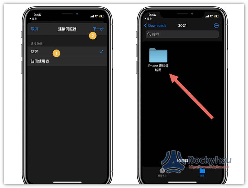 iPhone 連接伺服器設定