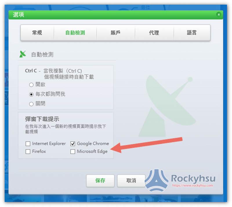 Byclick Downloader 支援的瀏覽器