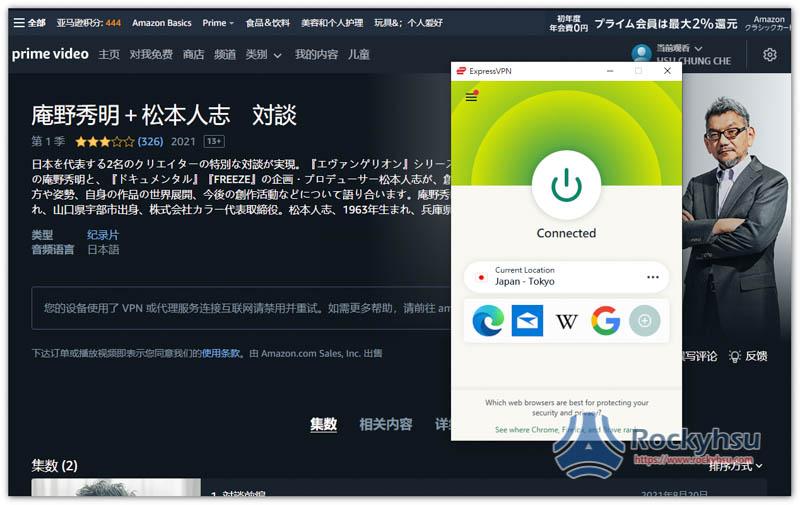 ExpressVPN 日本 Amazon Prime Video