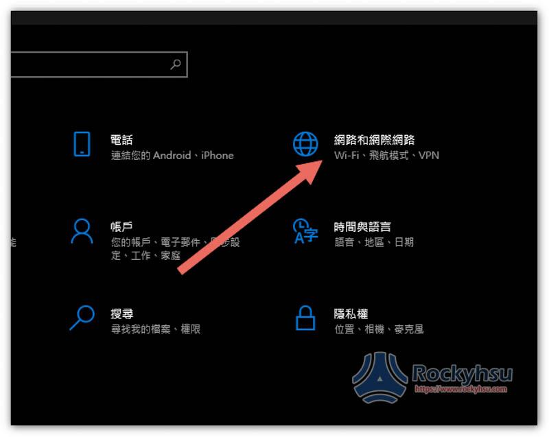 Windows 10 無線網路