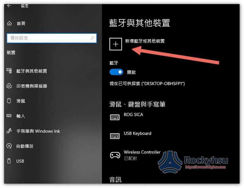Windows 10 藍牙設定