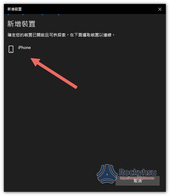 Windows iPhone 藍牙配對