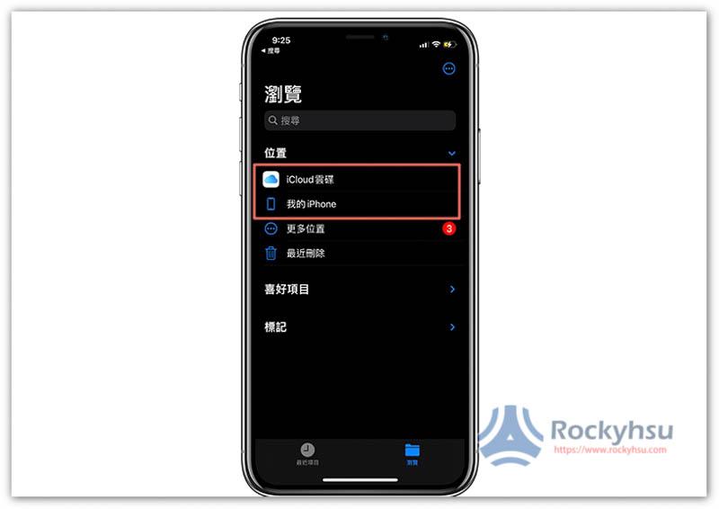 iPhone 瀏覽檔案 App