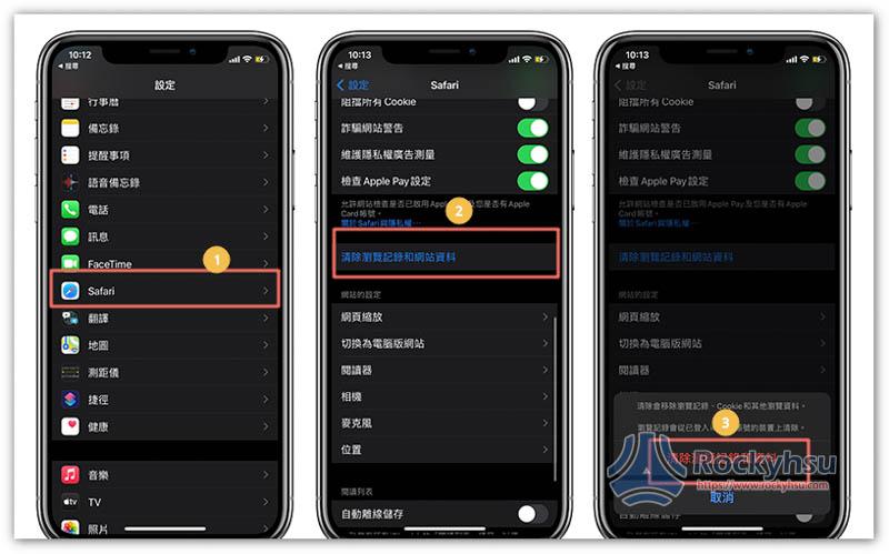 iPhone Safari 清除瀏覽記錄和網站資料