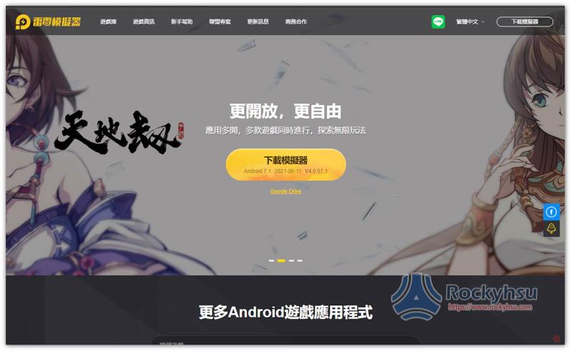 雷電 Android 模擬器