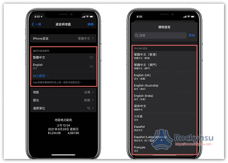 iPhone App 語言