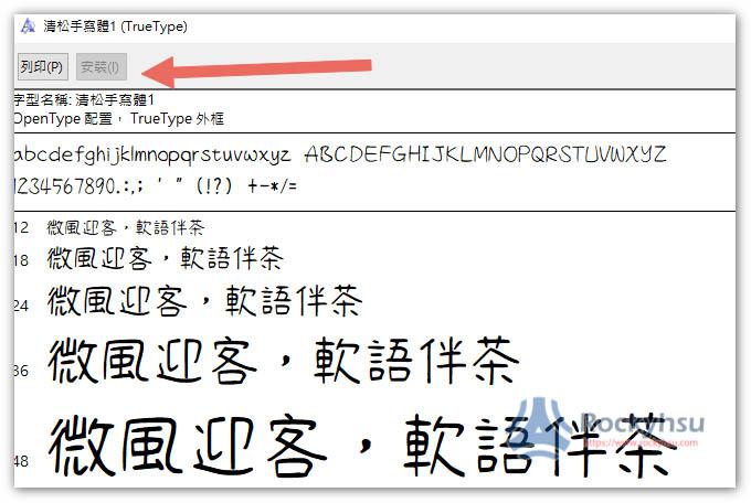 Windows 字型安裝