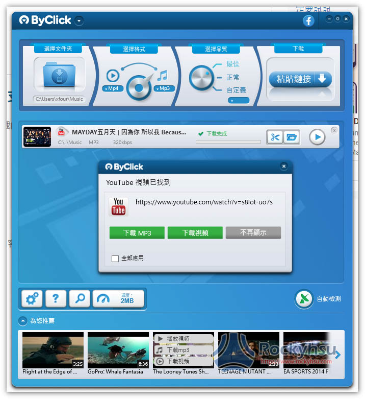 Byclick Downloader YouTube