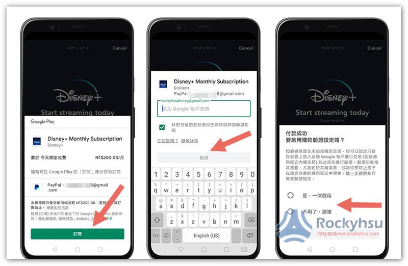 台灣訂閱 Disney+ 美國