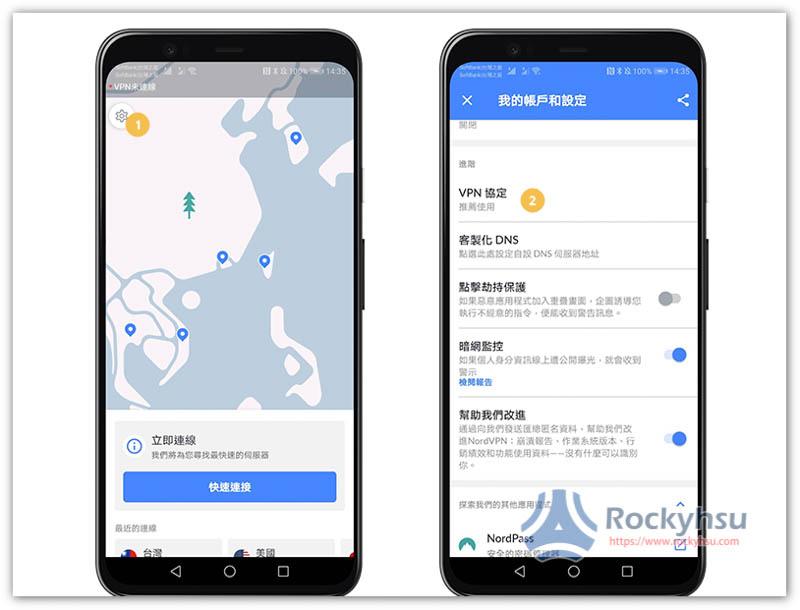 NordVPN Android 設定