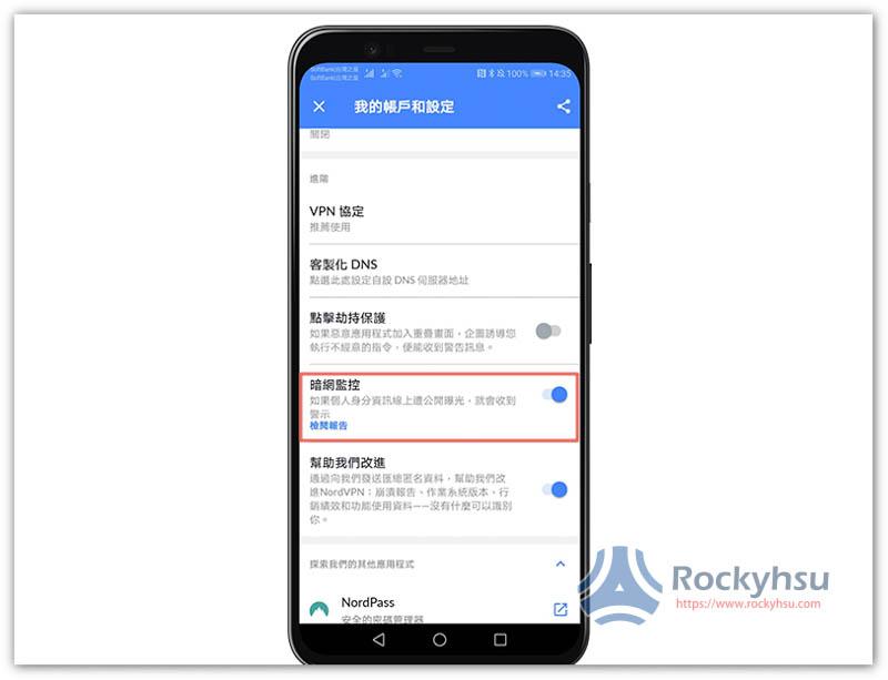 NordVPN Android 暗網監控