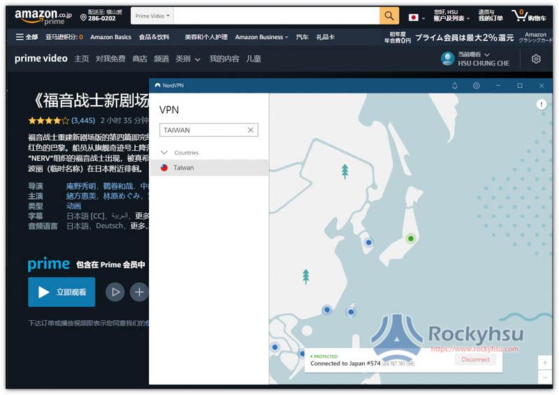 NordVPN 日本 Amazon Prime Video