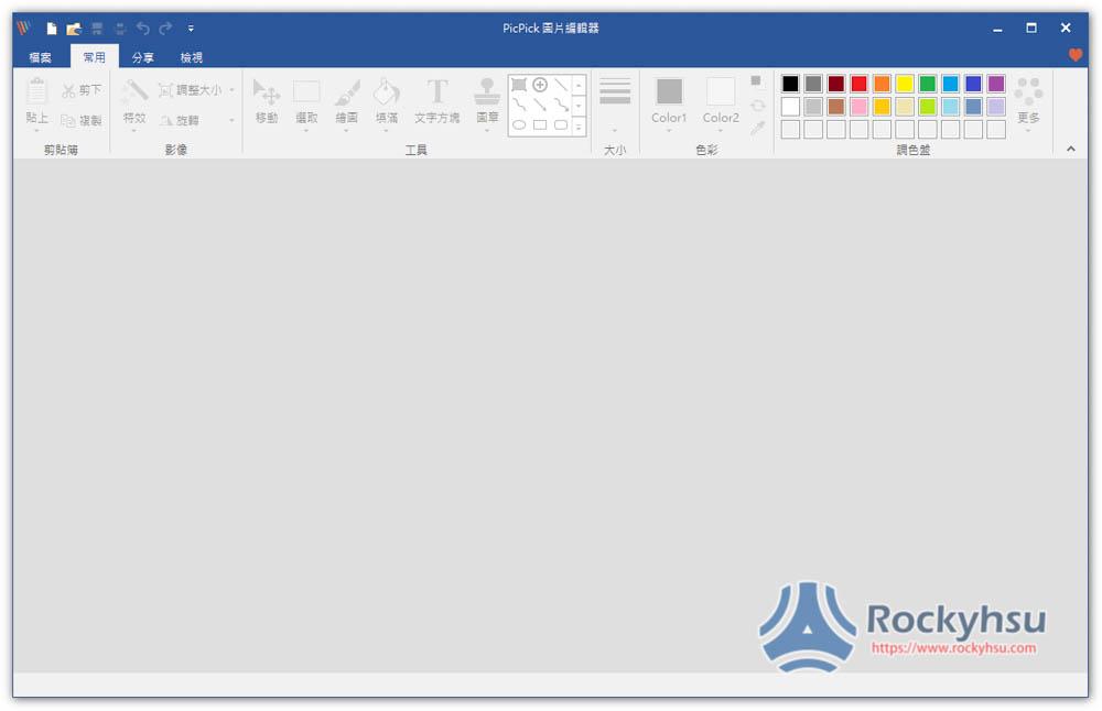 PicPick Windows 螢幕截圖
