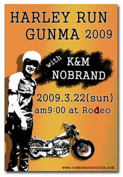 2009.3.5HRG22.jpg