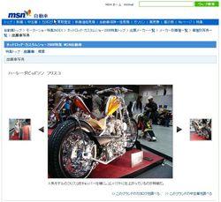 MSN news 20081212.JPG