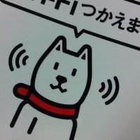 Wi-Fi使えます。