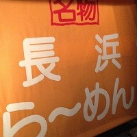 長浜らーめん とんこつ屋 in 藤岡!!