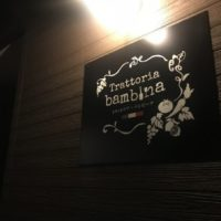 【告知】バンビーナ 移転のお知らせ