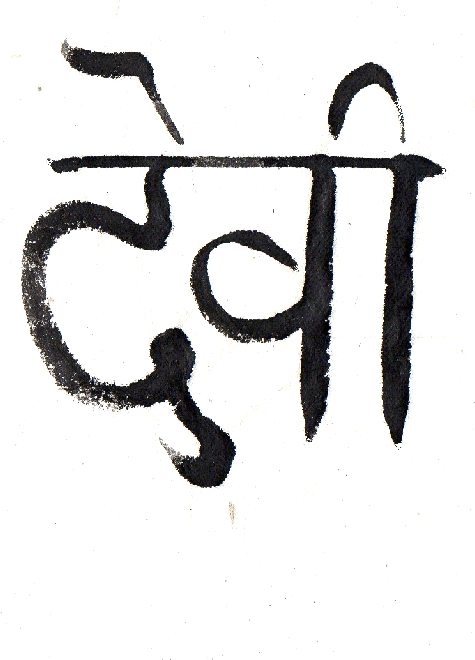 devi sanskrit
