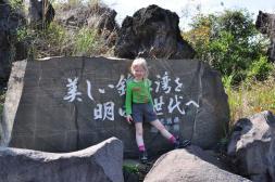 Przy szlaku Nagisa Lava trail