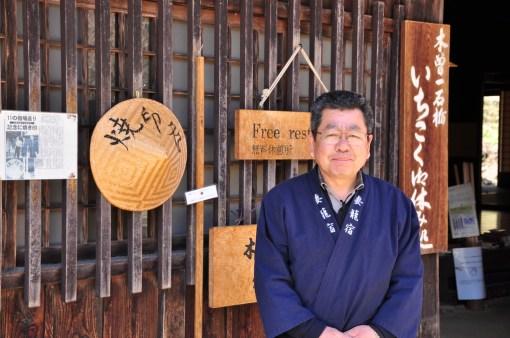 Tsumago Magome