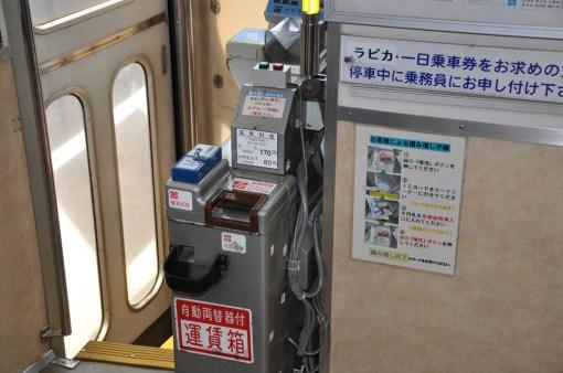 Kagoshima - automat do wprowadzania/rozmieniania pieniędzy