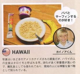 Dzieci śniadanie na Hawajach