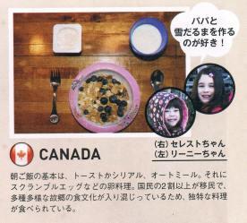 Dzieci śniadanie w Kanadzie