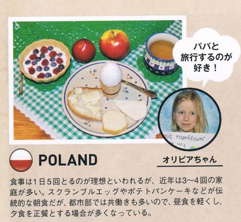 FQ Japan - Oliwka w japońskim magazynie