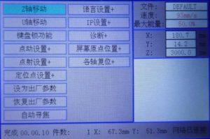 laser_chinese_menu