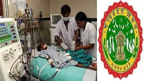 मध्य प्रदेश राज्य बीमारी सहायता योजना