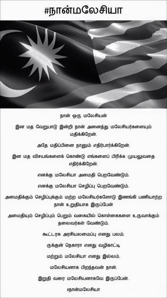 The #நான்மலேசியா creed