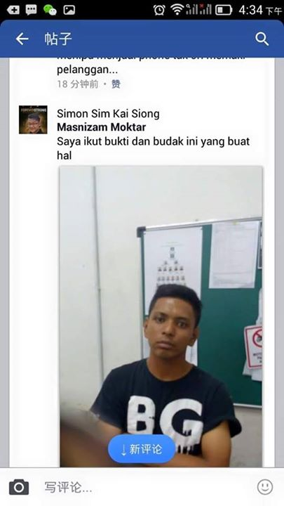 This is reportedly the accused, Shahrul Anuar bin Abdul Aziz