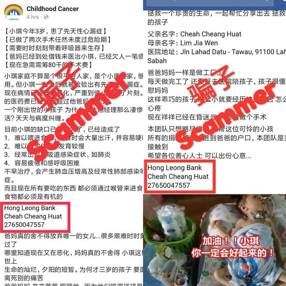 Charity Scam Cheah Cheang Huat 01