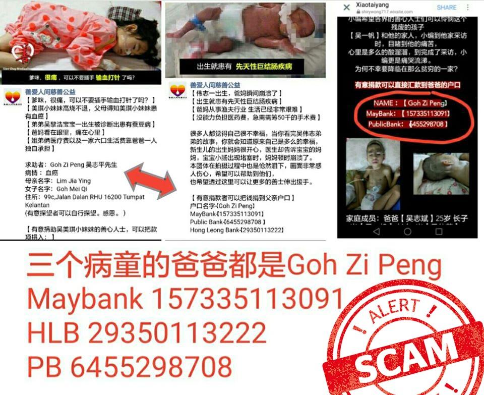 Charity Scam Goh Zi Peng 01