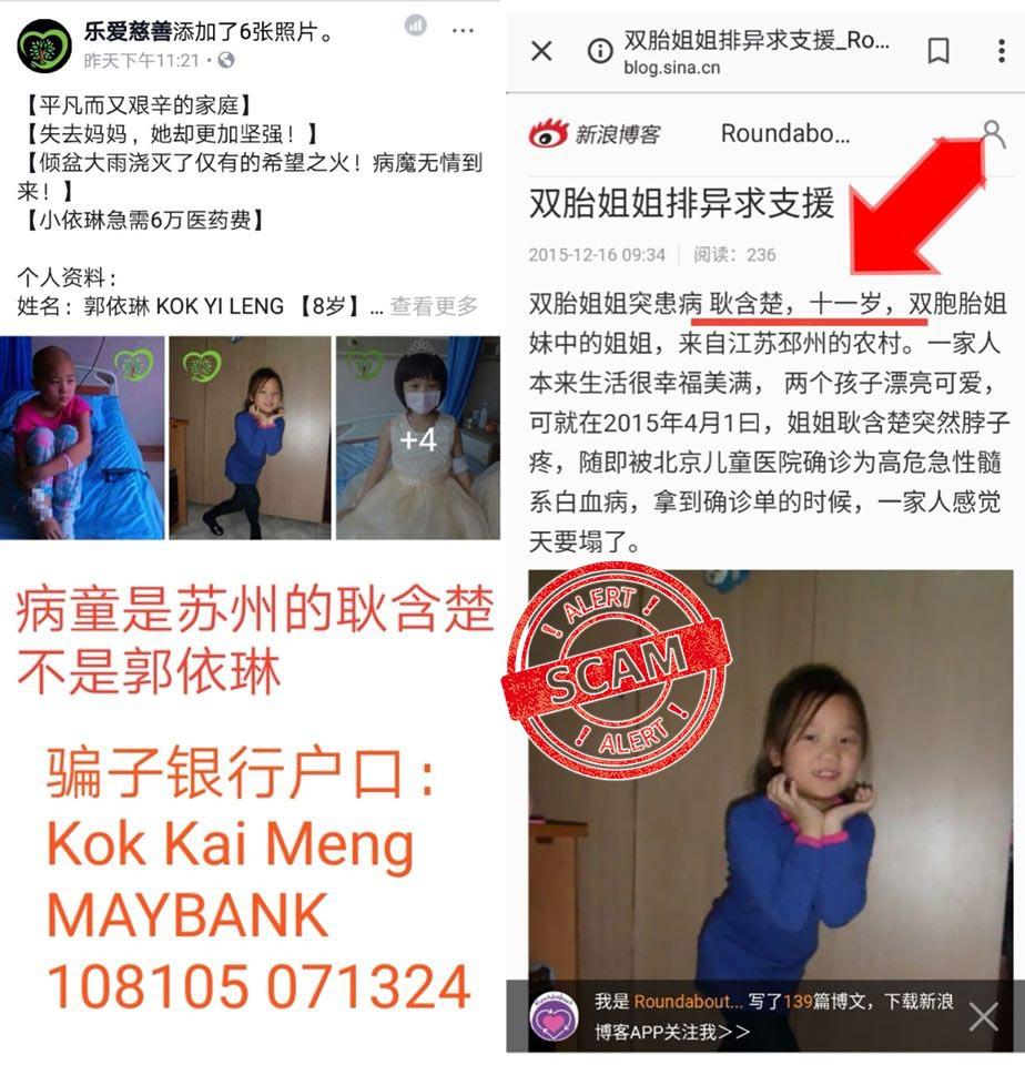 Charity Scam Kok Kai Meng 02