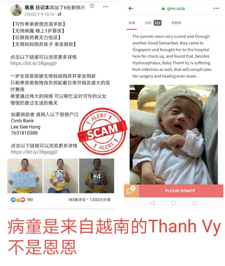 Charity Scam Lee Gee Hong 01
